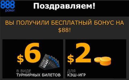 Игры 88 888 poker free - fd16