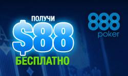 Новый бездепозитный бонус 88$ на 888 Poker 2014