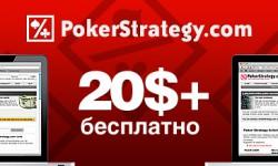Школа PokerStrategy
