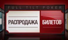 На Full Tilt стартовала распродажа турнирных билетов