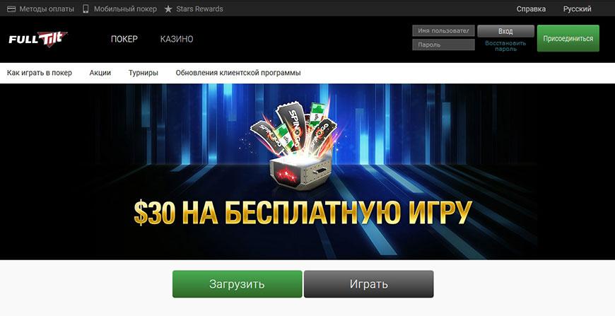 Скачивание клиента с официального сайта Фулл Тилт Покер