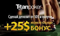 Моментальный бонус сразу на Титан Покер 25$