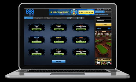 Играем на 888 покер онлайн