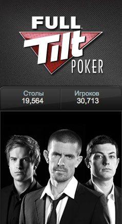 Покерный рум Фул Тилт Покер