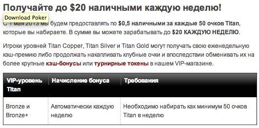 еженедельные денежные призы на титна покер