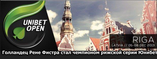 Титул чемпиона Unibet Open Riga оспорили для голландца