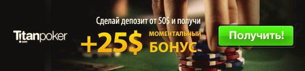 бездепозитный бонус титан покер 25$