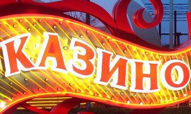 Игорная зона в Крыму может обойтись в 1 миллиард долларов