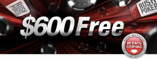Бесплатный бонус $600 на Full Tilt Poker
