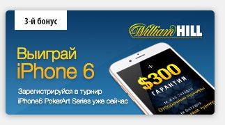 Бесплатный бонус на William Hill 10$