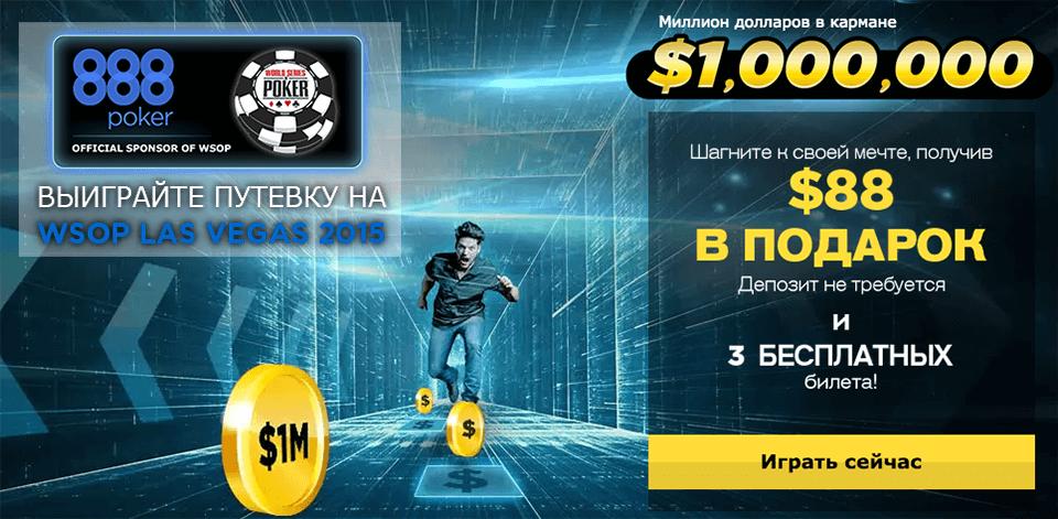 Бездепозитный бонус в 888 Poker