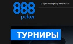 888 Poker повышает призовые фонды своих турниров