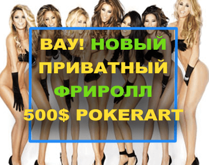 888 Poker фриролл 500 долларов