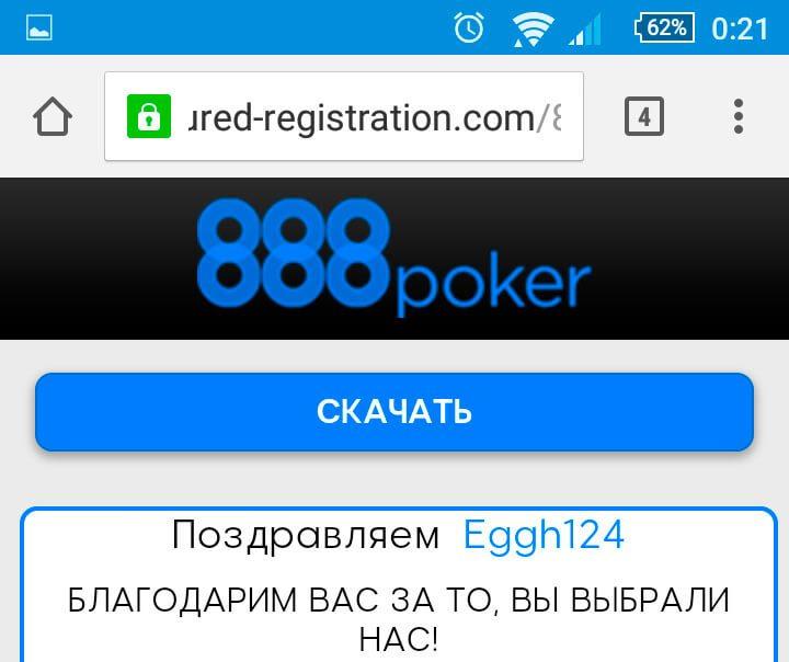 Кнопка Скачать приложение 888poker в Андроиде