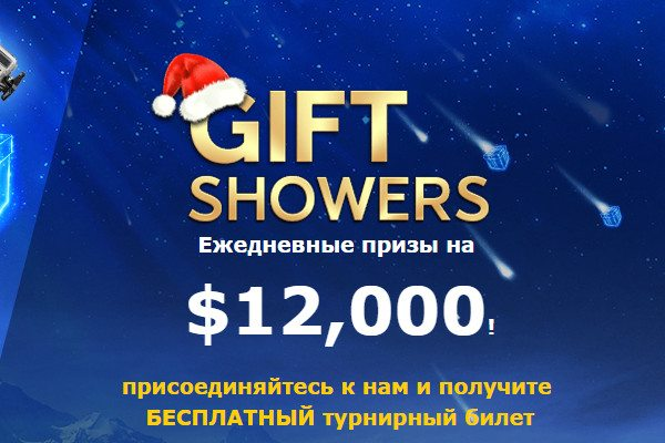 Gift Showers