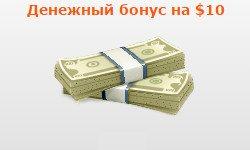 888 Poker дарит бонусы за приглашения друзей