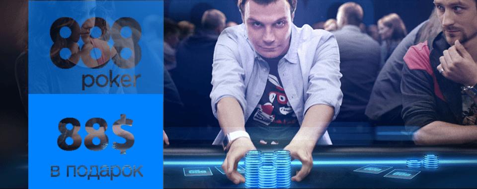 Бездепозитный бонус 888 Покер