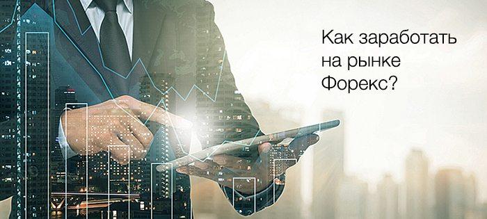 Узнайте все про заработок на Forex