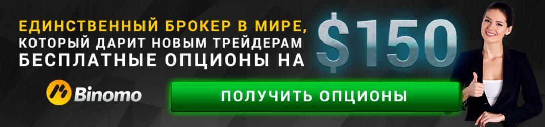 Бесплатные опционы от Биномо на150$