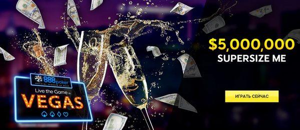 призовой пакет $13,500 в Вегас