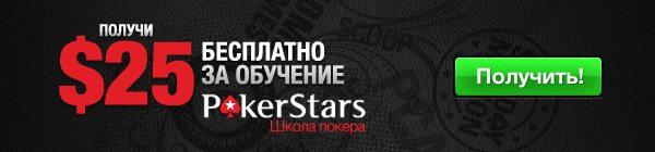 Зарегистрируйтесь на сайте и школы PokerStars получите бонус
