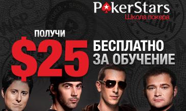 Бонус 25$ от школы покера PokerStars