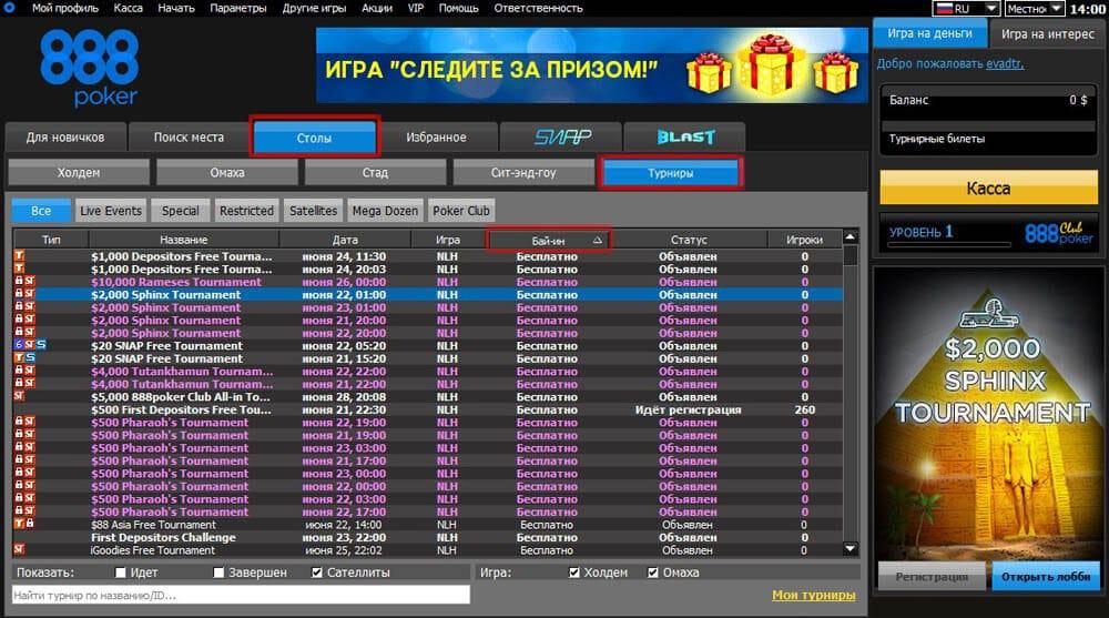 покер пароли на фрироллы 888