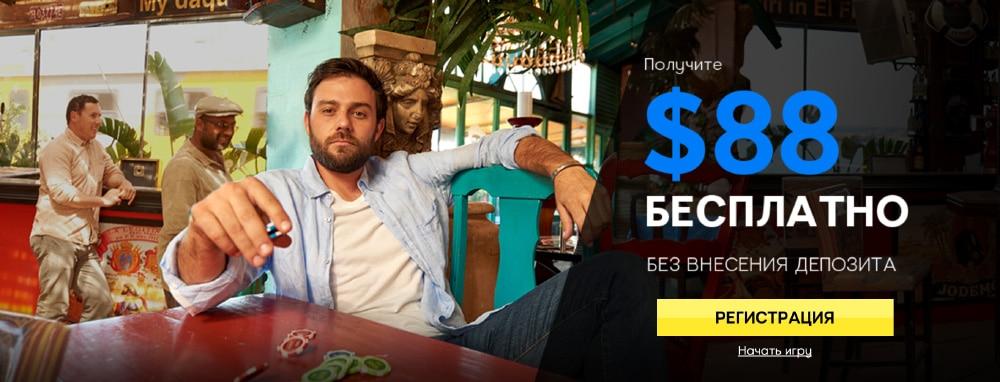 получить бонус от 888 покер