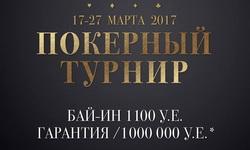 Дмитрий Чоп выиграл большой турнир в Сочи