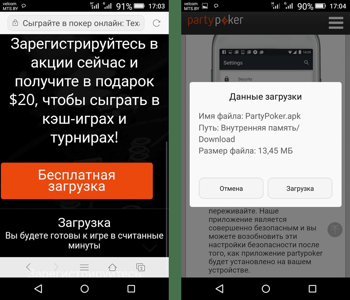 partypoker скачать на андроид последнюю версию