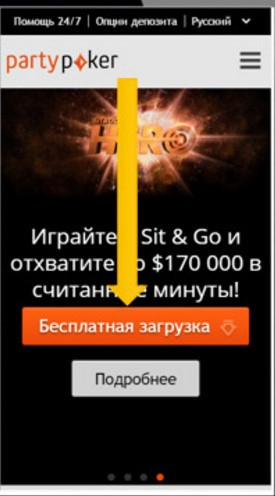 partypoker android скачать