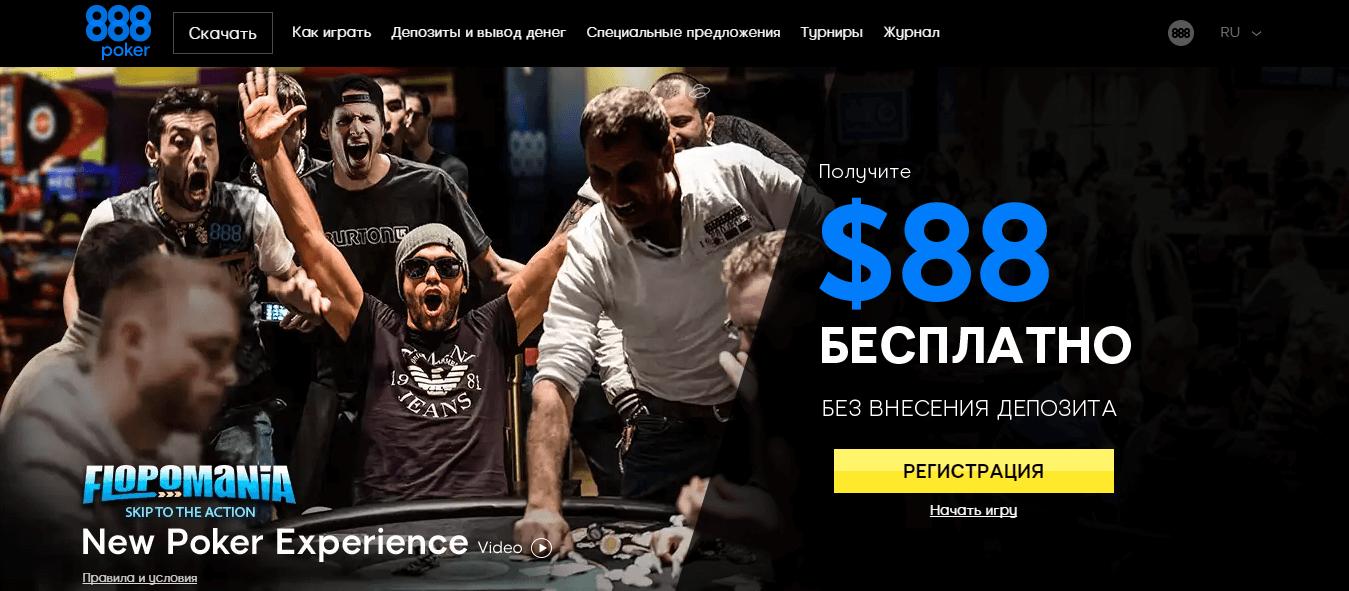 покер 888 регистрация онлайн