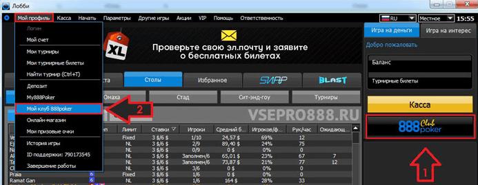 проверить очки 888 покер
