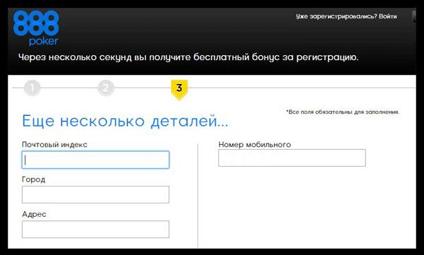 регистрация онлайн покер 888