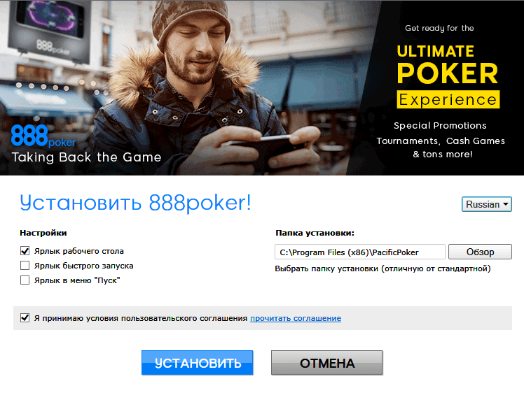 скачать клиент покер 888
