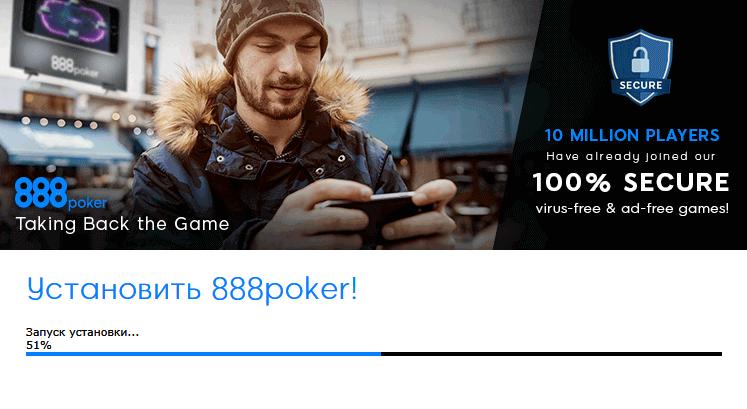 888poker скачать
