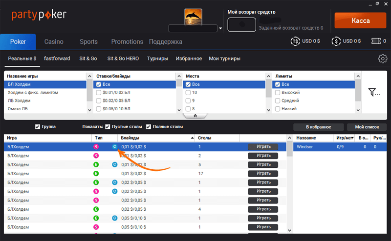 partypoker бонус