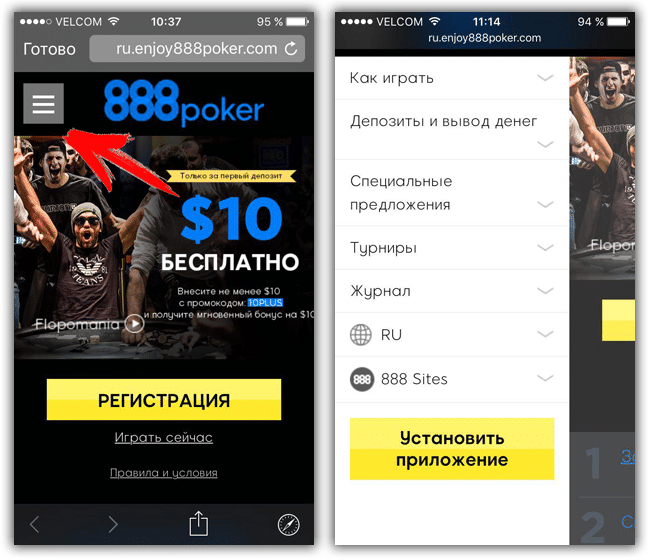 888 poker ios скачать
