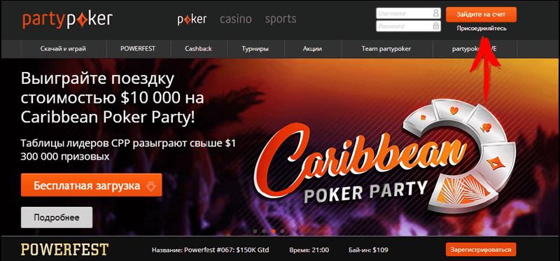 пати покер регистрация