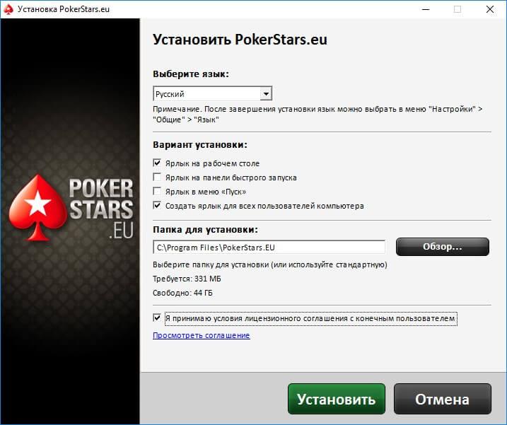 скачать клиент покер старс