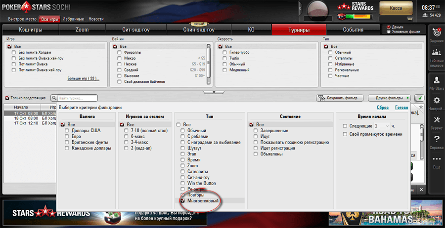 многостековые pokerstars турниры