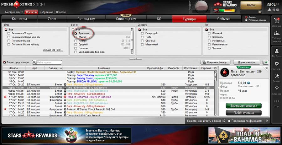 фрироллы pokerstars турниры