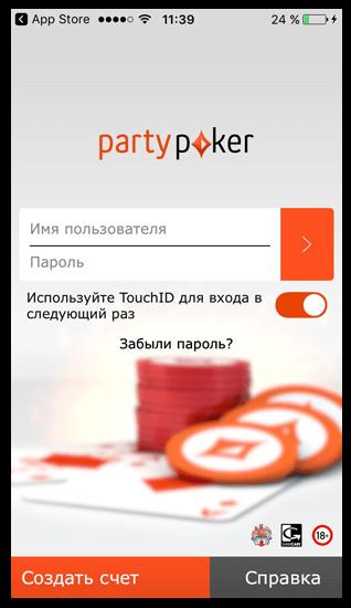partypoker ios скачать