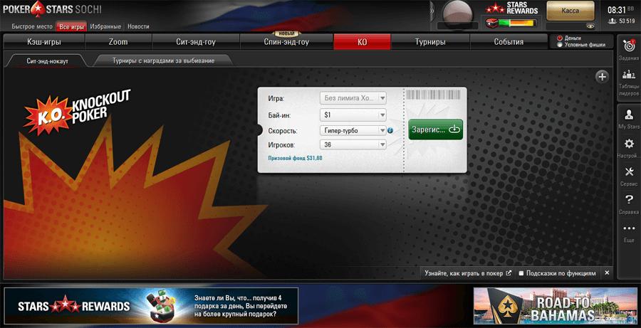нокаут pokerstars турниры