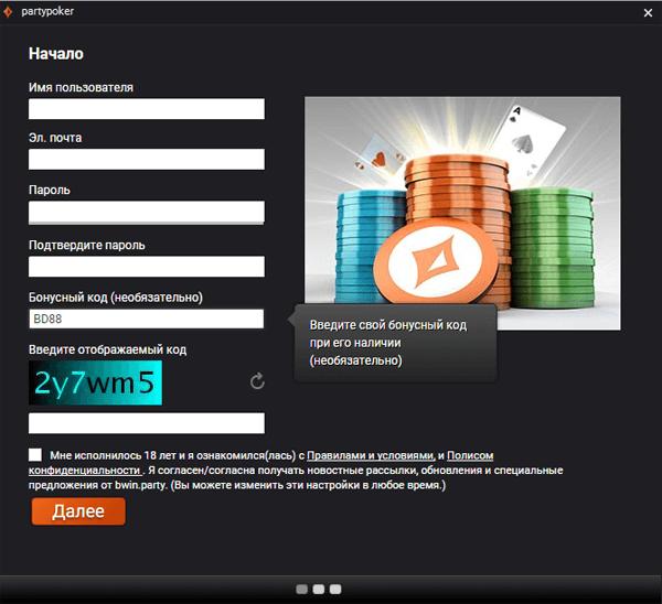 код бонуса пати покер