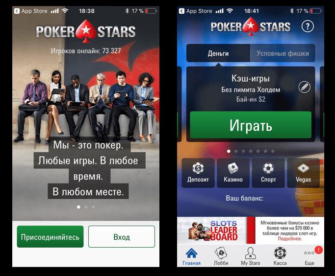 покер старс для мобильного
