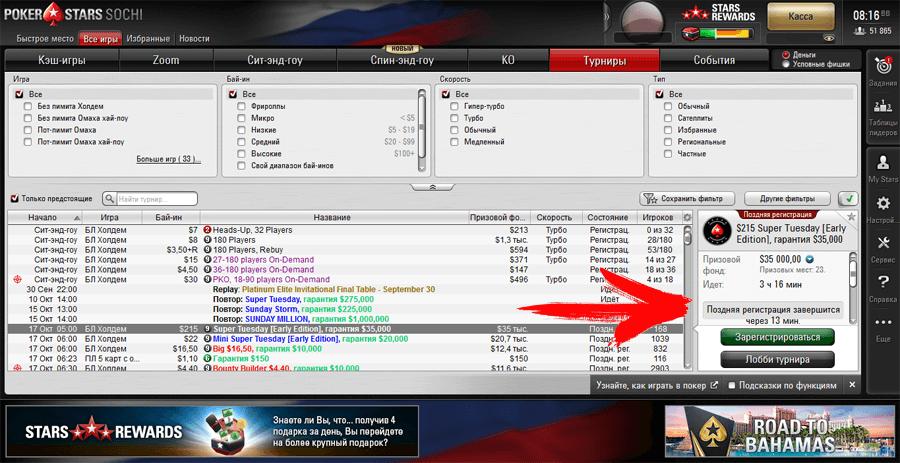регистрация на pokerstars турниры