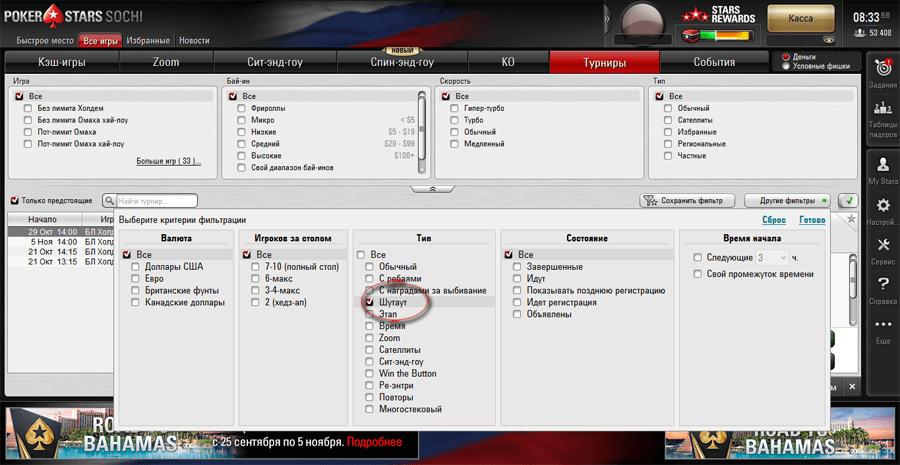 шутаут pokerstars турниры