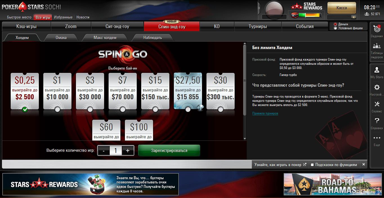 спин-энд-гоу pokerstars турниры