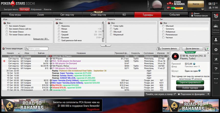 покер старс турниры